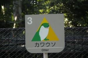 上野動物園カワウソ看板