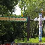 入園無料!夢見ケ崎動物公園